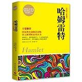 哈姆雷特(图文典藏版)