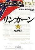 リンカーン(下) - 奴隷解放 (中公文庫)