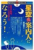 星空案内人になろう! ~夜空が教室。やさしい天文学入門 (知りたい!サイエンス)