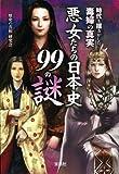 時代を揺るがした毒婦の真実 悪女たちの日本史99の謎 (宝島SUGOI文庫)