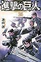 進撃の巨人コミック1-26巻セット