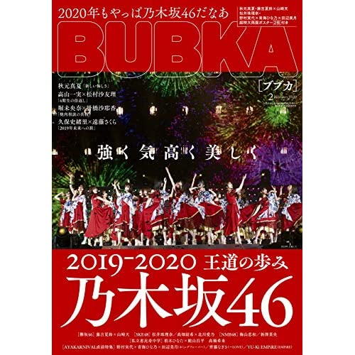 BUBKA 2020年2月号 表紙画像