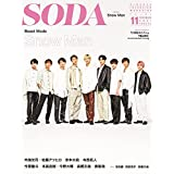 SODA 2021年 11月号