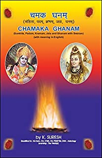 Sri rudra krama patha kannada devanagari amazon k suresh chamaka ghanam devanagari fandeluxe Choice Image