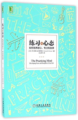The Practicing Mind:Developing Focus and Discipline in Your Life (Chinese Edition)
