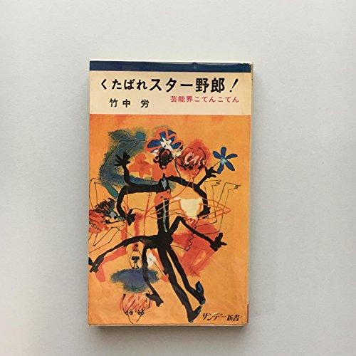 くたばれスター野郎!―芸能界こてんこてん (1967年) (サンデー新書)
