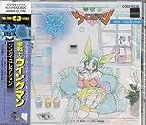 Yume Senshi Wingman Hit Kyokushu Soundtrack