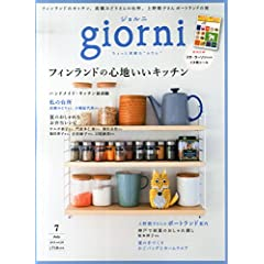 giorni 最新号 サムネイル
