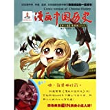Comic Chinese History (Volume 2 Xia, Shang and Zhou Dynasties 1) (Chinese Edition)