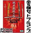 名刀百華 戦国武将の刀 [全5種セット(フルコンプ)]