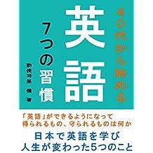 yonjyuudaikarahajimerueigonanatsunosyuukan (Japanese Edition)