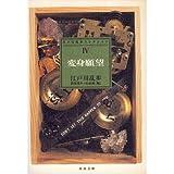 Transformation desire (Kawade Paperback - Edogawa Rampo collection) (1994) ISBN: 4309404324 [Japanese Import]