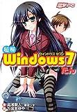 電撃PC [超解]Windows7たん