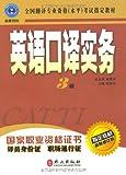 全国翻译专业资格(水平)考试指定教材:英语口译实务(3级)(最新修订版)(附光盘)