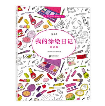 Download Secret Garden painted College Series: My painted diary (Fashion Edition)(Chinese Edition) pdf