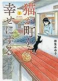 猫が町を幸せにする 2 (2巻) (ねこぱんちコミックス)
