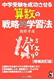 中学受験を成功させる算数の戦略的学習法 増補改訂版 (YELL books)