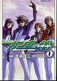 Mobile Suit Gundam 00 Second Season Volume 1 (in Japanese, Manga)