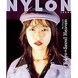 NYLON JAPAN 2019年1月号 カバーモデル:今田 美桜 ‐ いまだ みお