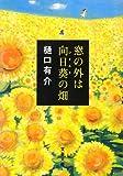 窓の外は向日葵の畑 (文春文庫)