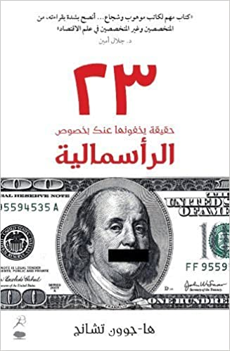 23 Things They Dont Tell You About Capitalism 23 haqiqa yakhfunaha anka bi-khusus al-rasmaliya Arabic Edition by Ha-Joon Chang 2013-12-05: Amazon.es: Ha-Joon Chang: Libros