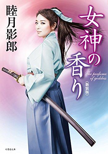 Download Megami no kaori : Chohen shosetsu. pdf epub