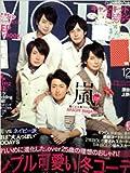 MORE (モア) 2013年 12月号 [雑誌]