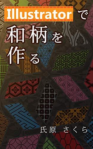 Illustratordewagarawotsukuru (Japanese Edition)