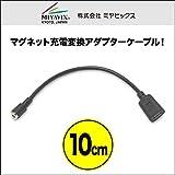 マグネット 充電 変換 アダプター ケーブル microUSB メス(10cm) for PRO TREK Smart WSD-F20 / Smart Outdoor Watch WSD-F10 MIYAMAGCWSDF10/CV