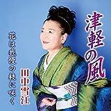 Tsugaru No Kaze
