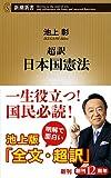 超訳 日本国憲法 (新潮新書)