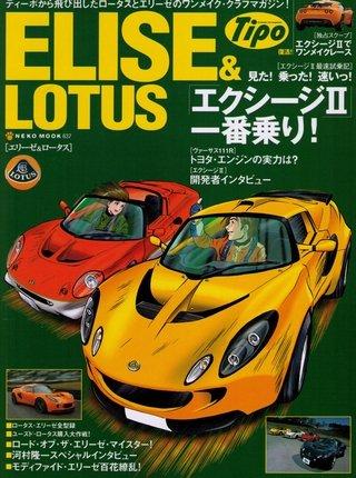 Elan Lotus Parts - ELISE & LOTUS vol.1 (Japan Import)