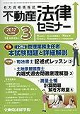 不動産法律セミナー 2017年 03 月号 [雑誌]