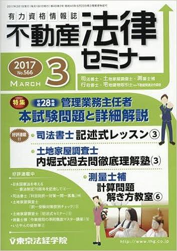 不動産法律セミナー 2017年03月号 [Fudousan Horitsu Semina 2017-03]