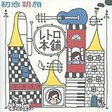 HATSUKOI ASAGAO by INDIE (JAPAN)