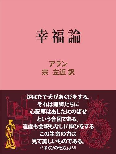 幸福論 古典案内 (現代教養文庫ライブラリー)