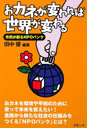 Download NPO bank that creates citizens - change the world get money if Kaware (2008) ISBN: 4861870534 [Japanese Import] pdf epub