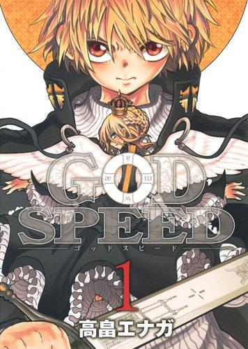 GODSPEED 1 (ヤングジャンプコミックス)