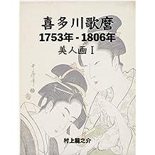 Utamaro Bijin-ga ukiyo-e (Japanese Edition)