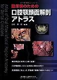 臨床家のための口腔顎顔面解剖アトラス