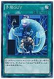 遊戯王 予想GUY ノーマルレア CROS-JP065-NR
