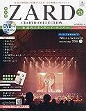 隔週刊ZARD CD&DVDコレクション(53) 2019年 2/20 号 [雑誌]