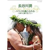 Documentary - Hasegawa Jun Hawaii No Tamashii Ni Fureru Kamigami Ni Sasageru Hula [Japan DVD] DB-692