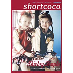 shortcoco. 最新号 サムネイル
