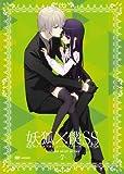Inu*Boku Secret Service - Vol.7 [Japan DVD] ANSB-6453