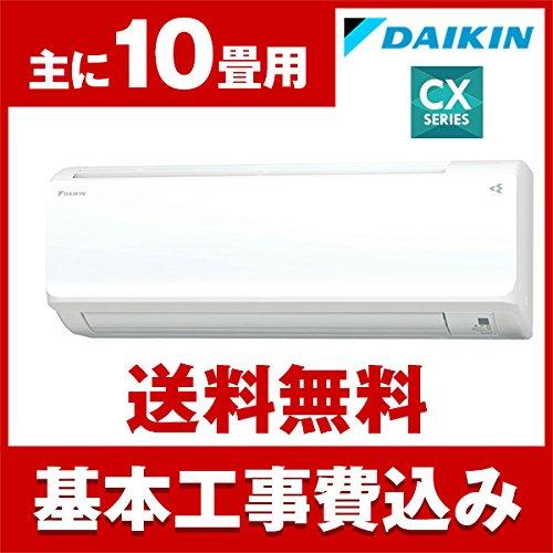 標準設置工事セット DAIKIN S28VTCXS-W セット ホワイト CXシリーズ [エアコン (主に10畳用)]