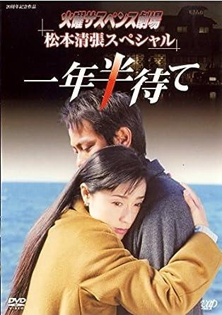 Amazon.co.jp: 火曜サスペンス劇場 松本清張スペシャル 一年半待て ...