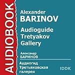 Audioguide - Tretyakov Gallery [Russian Edition] | Alexander Barinov