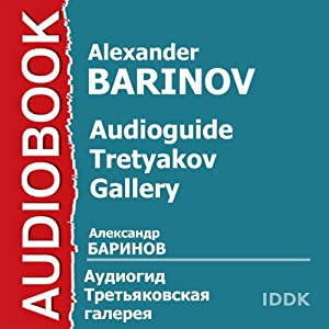 Audioguide - Tretyakov Gallery [Russian Edition] Audiobook