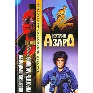 Hardcover Inversiya Praymeri. Ukrotit molniyu [Russian] Book